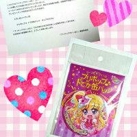 プリキュアがいっぱい プレゼント当選!