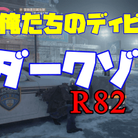 【TPS】実況 ダークゾーンR82 (ディビジョン)「The Division」