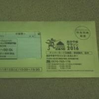 岡山マラソンの引換券。