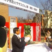 1月28日(土)のつぶやき 町子先生とサザエさん像寄贈 除幕式 西南大学創立100周年 サザエさん誕生70年