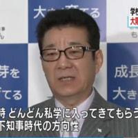 時は橋下氏から松井氏に大阪府知事がまさに変わる維新府政真っ盛り。森友学園が「安倍晋三記念小学校」を作れるように認可基準を緩和した。
