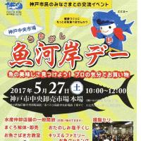 5月27日に神戸中央卸売市場で模擬セリや魚販売の市民との交流会があります。