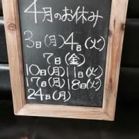 ☆4月のお休みのお知らせ☆