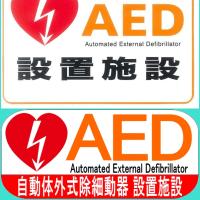 AED(自動体外式除細動器)設置のバナーを作りました