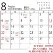 jour faste ジュールファスト 2017年8月休業日カレンダー