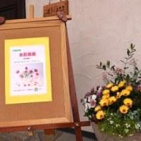 中園寿美 『水彩画』展 最終週に…