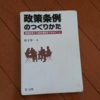 ☆文理解釈・論理解釈(八王子市)