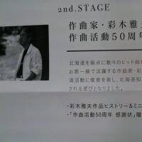 ☆彩木雅夫☆作曲活動50周年♪♪