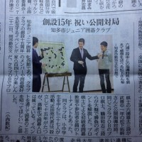 15周年記念イベントが、中日新聞に紹介されています。