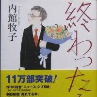 1248話 [ 「終わった人」を読み終えて 1/? ] 10/15・土曜(晴)