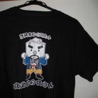 Tシャツの「玄さん」