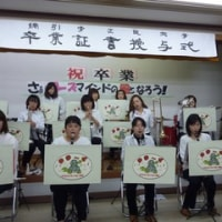 学区民の卒業式とプラスアンサンブル福山・まま~ず
