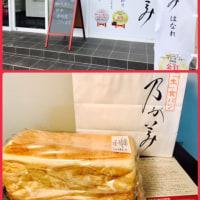 乃が美の高級『生』食パン!!