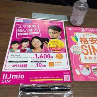格安SIM IIJmioセミナー