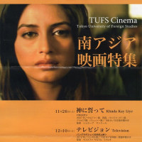 TUFS Cinema「南アジア映画特集」