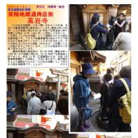 像-128 「とげぬき地蔵」 高岩寺