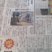 2月18日(金)和紙で卒園証書作り
