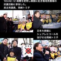 超売国奴の岡崎トミ子が死去! 日本国民の血税を使って韓国の反日デモに参加! ソウルの日本大使館に向かって元売春婦への謝罪と賠償を要求! 国家公安委員長、民主党副代表など歴任!