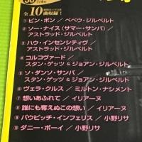 ジャズ・ヴォーカル・コレクション No.30