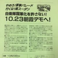 10.23自衛隊朝霞観閲式反対デモ