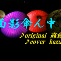 ♪・新曲紹介   ♪・面影傘ん中/高倉一郎 2017年6月7日発売
