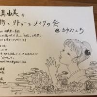 トリプル真由美のイベントポスター完成!&アクセスバーズ