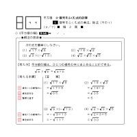 中3数学・平方根 №11