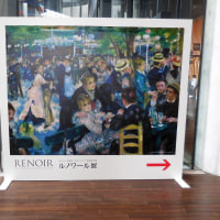国立新美術館で 『ルノワール展』 見ました