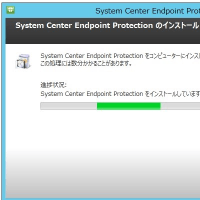 Windows Server 2012 シリーズに 「Endpoint Protection」をインストールしてみました。(その2)