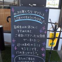 11月13日の黒板ボード☆キミだよ君!!(~o~)