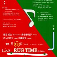来週火曜日は「RUG TIME」LIVE