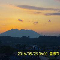 08月23日、朝の桜島