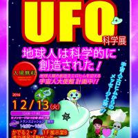トランスミッション札幌 UFO展&メッセージ上映