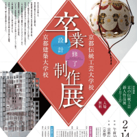 京都伝統工芸大学校 卒業・修了制作展のお知らせ