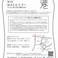 日本建築家協会港地域会の「MASセミナーのご案内」