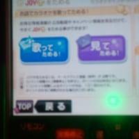 JOYSOUNDリアルタイムリクエストとは?(f1の情報を追加)