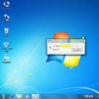 Windows7徹底検証!