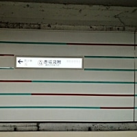 02/19 丸ノ内線赤坂見附駅