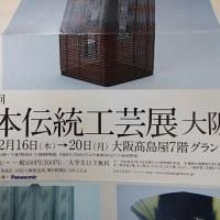 日本伝統工芸展大阪展に