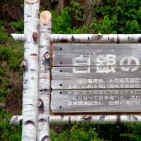 北海道-1(雄冬海岸)