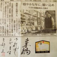 日本画の先生が個展開催