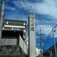 関東ふれあいの道 茨城11 筑波山めぐりから旧参道へのみち その2