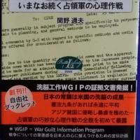 占領中アメリカが新たに作った嘘の歴史を日本人に植え込んだ「ウォー・ギルト・インフォメーション・プログラム」の証拠文書発見・・・「日本人を狂わせた洗脳工作 いまなお続く占領軍の心理作戦」を読む