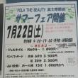 明日は富士市でのイベント