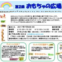 おもちゃの広場 開催予定 in川口市