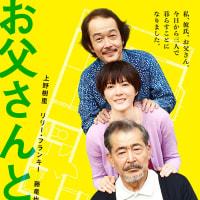 映画:「お父さんと伊藤さん」