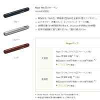 フォナック(PHONAK)新製品セミナー報告~その③~