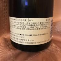 山崎ワイナリー シャルドネ2014