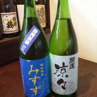 中部・近畿地方の日本酒 其の73