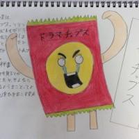おもしろい楽笑オリジナル妖怪日記56回目投稿
